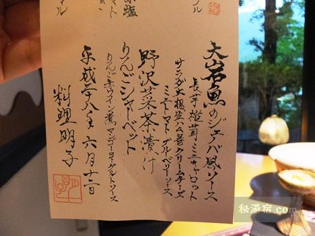沓掛温泉 満山荘 夕食25