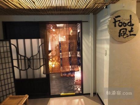 沓掛温泉 満山荘 夕食46