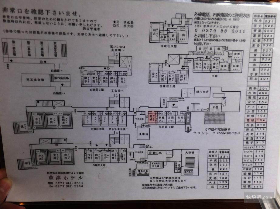 草津ホテル 風呂34