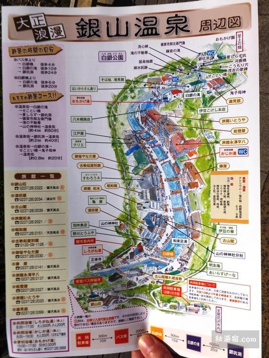 銀山温泉 能登屋旅館40
