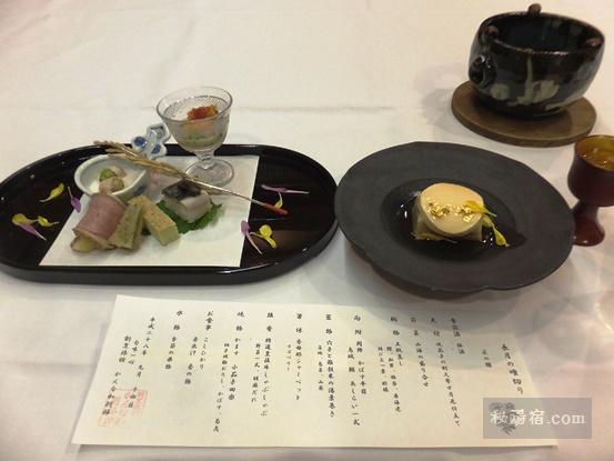 かんな和別邸 夕食 前菜とお品書き