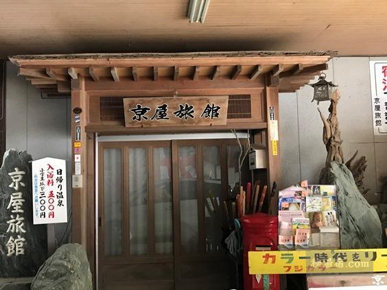 石鎚山温泉 温泉旅館 京屋
