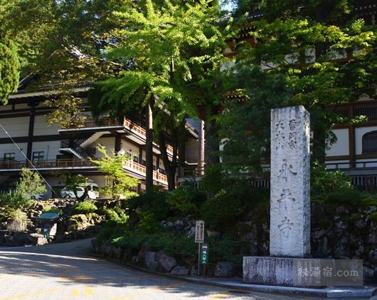 福井県の混浴のある温泉