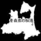 青森県の秘湯 (29湯) ~エリア別おすすめの温泉