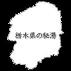 栃木県の秘湯 (77湯) ~エリア別おすすめの温泉