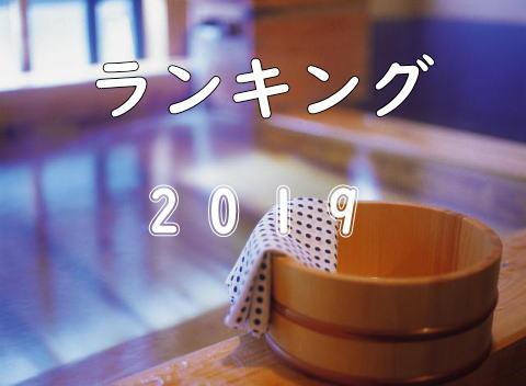 2019年 人気の秘湯&温泉宿 アクセスランキング ベスト50