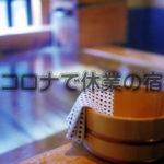 閉館・休館・リニューアル・新加盟、その他「日本秘湯を守る会」関連のお知らせ